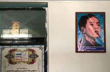تصویر مریم میرزاخانی بر دیوار یک مدرسه در کابل