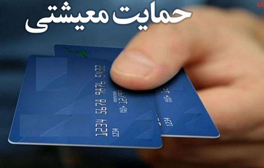 طرح جدید دولت برای اعطای کارت رفاه معیشتی