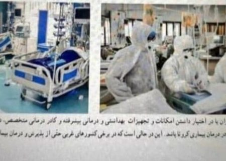 درس «موفقیت ایران در کنترل کرونا» اصلاح شد