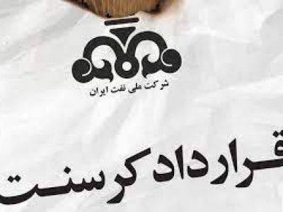 محکومیت ۶۰۷میلیون دلاری ایران در پرونده کرسنت