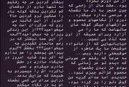 بیانیه مادر «غزاله» درباره اجرای حکم اعدام آرمان