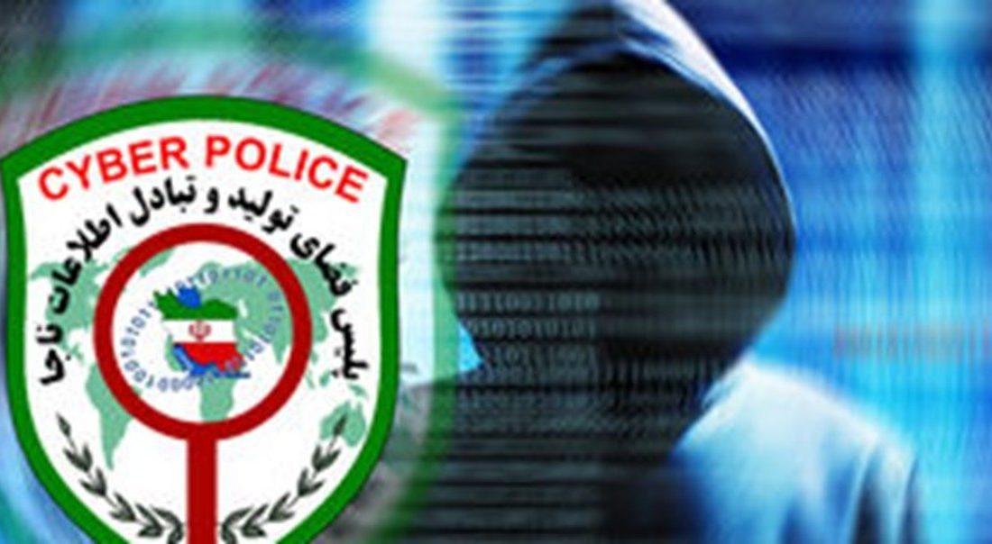 افتتاح پلیس ۱۱۰ سایبری